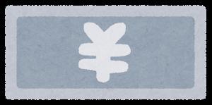bunkatsudeharaeru